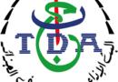 Les Consternantes Procédures de l'Entreprise Publique de TéléDiffusion Algérienne !